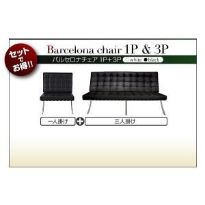 イタリア本革 デザイナーズソファ バルセロナチェア Barcelona chair シリーズ 2点セット Cタイプ(1P+3P) romanbag