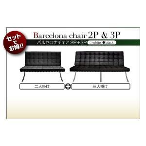イタリア本革 デザイナーズソファ バルセロナチェア Barcelona chair シリーズ 2点セット Dタイプ(2P+3P) romanbag