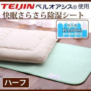 日本製 快眠さらさら除湿シート シリーズ ハーフサイズ 90×90cm 梅雨の湿気対策に|romanbag