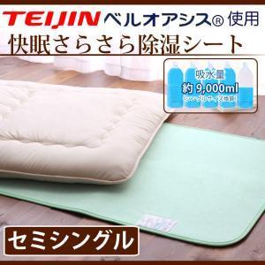 日本製 快眠さらさら除湿シート シリーズ セミシングルサイズ 80×180cm 梅雨の湿気対策に|romanbag