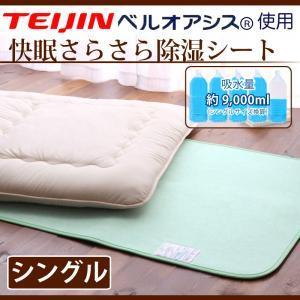 日本製 快眠さらさら除湿シート シリーズ シングルサイズ 90×180cm 梅雨の湿気対策に|romanbag