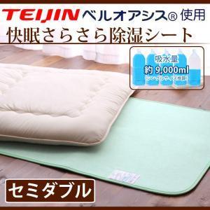 日本製 快眠さらさら除湿シート シリーズ セミダブルサイズ 110×180cm 梅雨の湿気対策に|romanbag