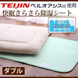日本製 快眠さらさら除湿シート シリーズ ダブルサイズ 130×180cm 梅雨の湿気対策に|romanbag