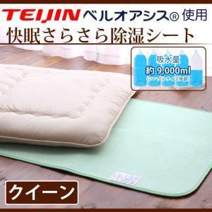 日本製 快眠さらさら除湿シート シリーズ クイーンサイズ 150×180cm 梅雨の湿気対策に|romanbag