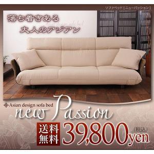 〔送料無料〕 ラタンソファシリーズ アジアン雰囲気たっぷりのソファベッド ニューパッション|romanbag