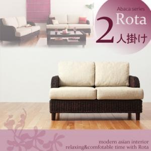 〔送料無料50%Off〕 大人アジアンで癒しリゾートアバカシリーズRota ロタ  2人掛けソファ|romanbag