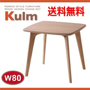 ダイニングテーブル 天然木北欧スタイル 食卓 W80cm|romanbag