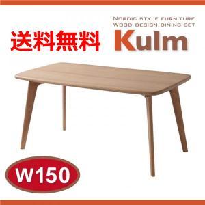 ダイニングテーブル 天然木北欧スタイル 食卓 机W150cm|romanbag