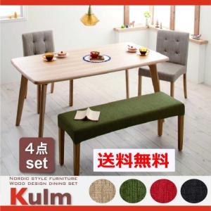 ダイニング4点セット 天然木北欧スタイル食卓 W1500cmテーブルとチェア2脚とベンチ1|romanbag