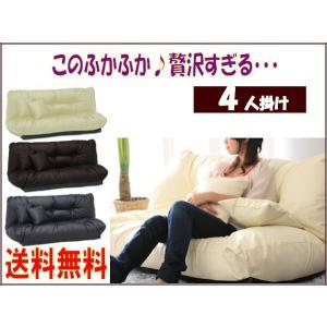 日本製 合革 ソファ ふかふか夢心地 フロア リクライニング ソファ 幅200cm 4人掛け romanbag