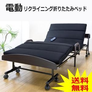 電動リクライニング折りたたみベッド コンセント付き 宮付き 来客用 介護用等 シングルサイズ|romanbag