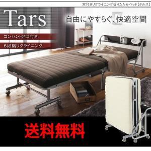 コンセント付き 宮付き 折りたたみリクライニングベッド リクライニング付き シングルサイズ|romanbag