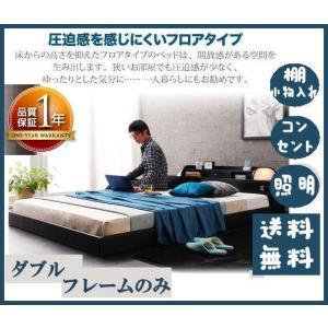 新生活!〔送料無料〕 照明・コンセント付きフロアベッド Dinerシリーズ☆フレームのみ・ダブル|romanbag