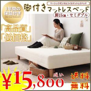 〔送料無料〕新生活♪ ベーシックポンネルコイルマットレスベッド☆木脚15cm・セミダブル|romanbag