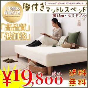 〔送料無料〕新生活♪ ベーシックポケットコイルマットレスベッド☆木脚15cm・セミダブル romanbag