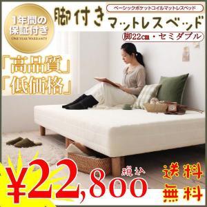 〔送料無料〕 新生活♪ベーシックポケットコイルマットレスベッド☆木脚22cm・セミダブル|romanbag