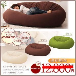 〔送料無料〕 新生活大特価セール! 2人掛けフロアクッションソファ MARCO マルコ2P|romanbag