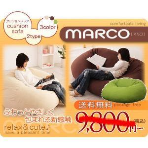 〔送料無料〕 新生活大特価セール!1人掛けフロアクッションソファ MARCO マルコ1P|romanbag