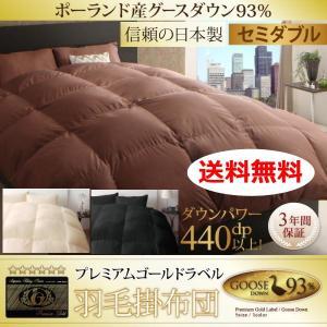 日本製 最高級 羽毛掛け布団 セミダブルサイズ ポーランド産マザーグースダウン93% プレミアムゴールドラベル|romanbag