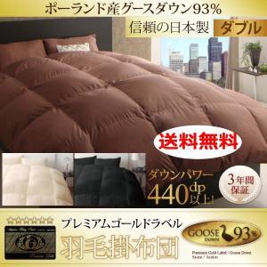 日本製 最高級 羽毛掛け布団 ダブルサイズ ポーランド産マザーグースダウン93% プレミアムゴールドラベル|romanbag