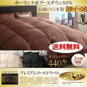 日本製 最高級 羽毛掛け布団 クイーンサイズ ポーランド産マザーグースダウン93% プレミアムゴールドラベル|romanbag