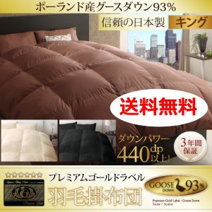 日本製 最高級 羽毛掛け布団 キングサイズ ポーランド産マザーグースダウン93% プレミアムゴールドラベル|romanbag