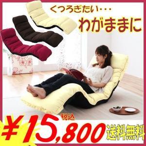 フロアリクライニングチェア Rias リアス フロアソファ 座椅子 わがままに好きな姿勢でくつろぐ 和室椅子|romanbag