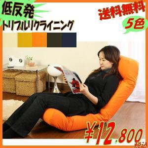 〔送料無料〕 日本製 低反発トリプルリクライニングチェア フロアソファ☆5色|romanbag