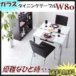 ガラス ダイニングテーブル w80cm ガラストップとスチール脚でカッコいい|romanbag