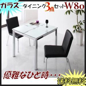 ダイニング3点セットガラステーブルw80cmとチェア2脚 食卓セット|romanbag