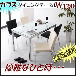 ガラス ダイニングテーブル w130cm ガラストップとスチール脚でカッコいい食卓|romanbag