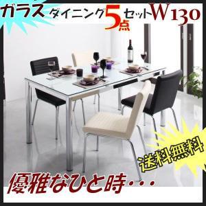 ダイニング5点セット☆w130cm ガラステーブルとチェア4脚 食卓セット|romanbag