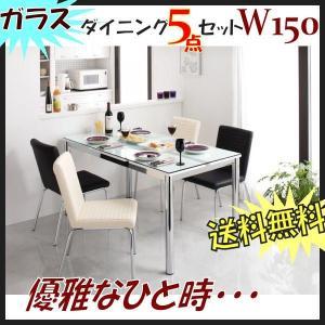 ダイニング5点セット☆w150cm ガラステーブルとチェア4脚 食卓セット|romanbag