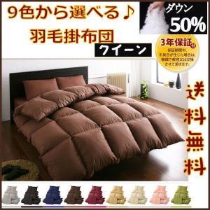 羽毛掛布団 単品 クイーンサイズ ダックダウン50%掛け布団 9色 Q|romanbag