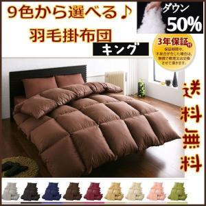 羽毛掛布団 単品 キングサイズ ダックダウン50%掛け布団 9色 K|romanbag
