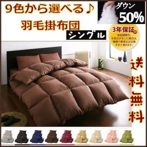 羽毛掛布団 単品 シングルサイズ 9色から選びる グースダウン50%掛け布団 S|romanbag