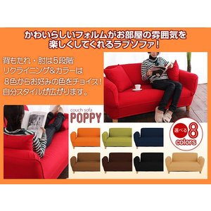 日本製 カウチソファー リクライニング 幅140cm 2人掛け かわいらしいフォルム|romanbag