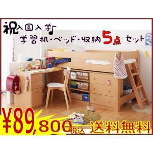 〔祝入学♪送料無料〕 快適な子供部屋へ システムロフトベッド5点セット☆2色から|romanbag