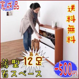 〔送料無料〕 玄関すっきり!省スペース薄型シューズボックス・下駄箱☆最大12足靴収納 romanbag