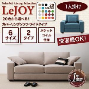 20色から選べる カバーリングソファ シリーズ 1年保証付き ワイドタイプタイプ 1人掛けソファ|romanbag