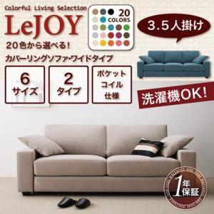 20色から選べる!カバーリングソファ ワイドタイプColorful Living Selection LeJOYシリーズ★W190cm 3.5人掛け|romanbag