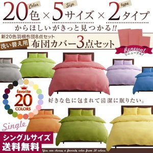 布団カバー3点セット 洗い替え用寝具カバーセット シングルサイズ ベッドタイプと和タイプ|romanbag