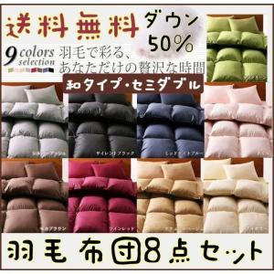 ダックダウン50%羽毛布団8点セット 和タイプ セミダブル サイズ 2枚合わせ 掛け布団 SD|romanbag