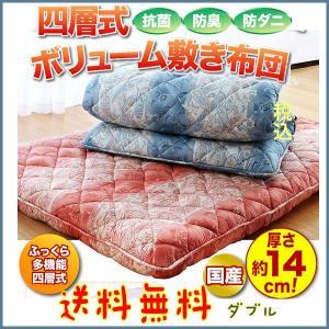 〜送料無料〜抗菌防臭防ダニ四層式ボリューム敷き布団☆ダブル romanbag