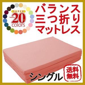 ベッドマット 日本製 新20色 厚さが選べる 三つ折りマットレス(6cm・シングル)|romanbag