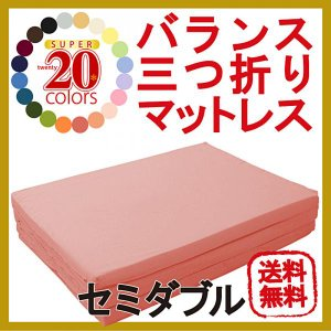 ベッドマット 日本製 新20色 厚さが選べる 三つ折りマットレス(6cm・セミダブル)|romanbag