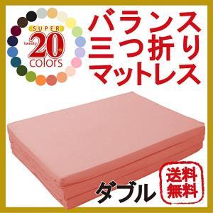 ベッドマット 日本製 新20色 厚さが選べる 三つ折りマットレス(6cm・ダブル)|romanbag