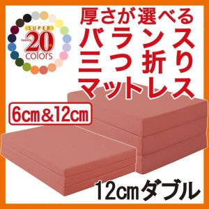 日本製 新20色 厚さが選べるバランス三つ折りマットレス(12cm・ダブル)|romanbag