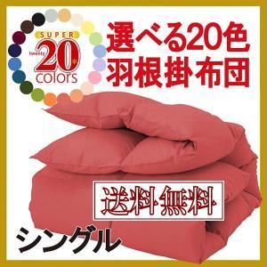 掛布団 単品 シングルサイズ フェザー100% 新20色羽根掛布団 romanbag