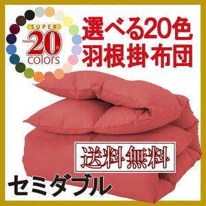 掛布団 単品 セミダブルサイズ フェザー100% 新20色羽根掛布団 romanbag